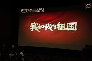 国慶節期間の映画興行収入、史上最高の50億5千万元