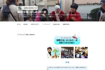 ワークショップ「国際交流はじめの一歩 英語で日本文化紹介」