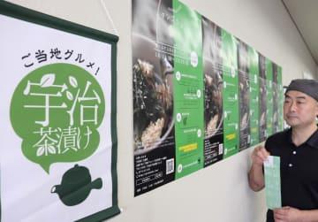 初開催される宇治茶漬けのスタンプラリーをアピールするポスターと参加店主(京都府宇治市役所)