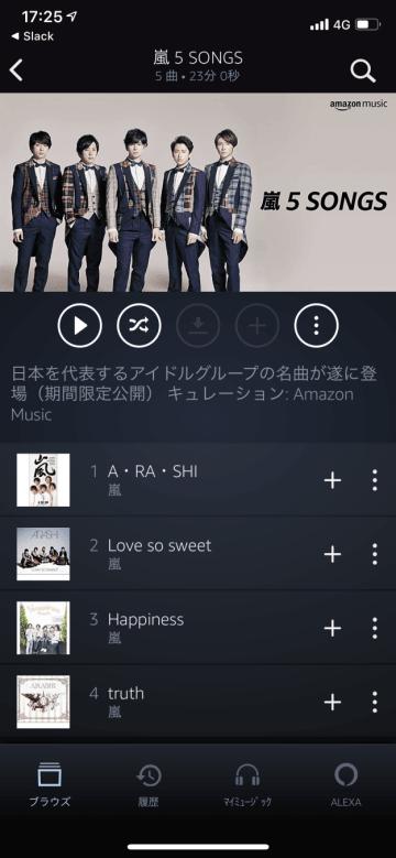 Amazon Music アプリ/