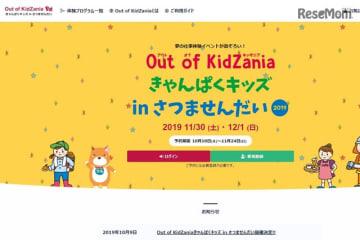 Out of KidZania きゃんぱくキッズ in さつませんだい