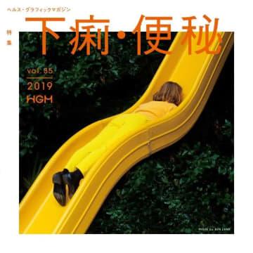 『下痢・便秘』2019年9月発行