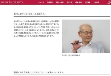 名城大サイトで吉野教授を紹介している