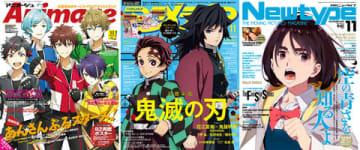 アニメ三国誌:3大アニメ誌11月号の表紙は「あんスタ」「鬼滅の刃」「空の青さを知る人よ」