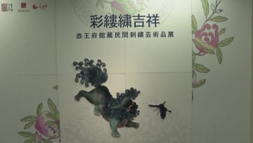 恭王府博物館所蔵の民間刺繍芸術品展「彩縷繍吉祥」、東京で始まる