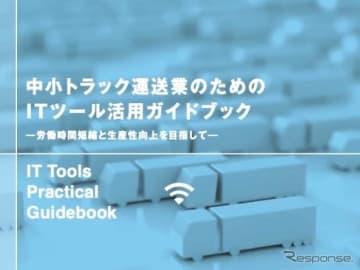 国土交通省が中小事業者向けITツール活用ガイドブックを作成