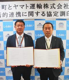 包括的連携協定を締結した竹田支店長(右)と戸田町長