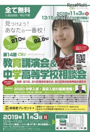 OKK「教育講演会&中学高等学校相談会」