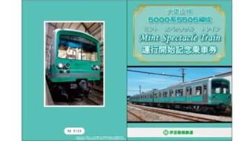画像:伊豆箱根鉄道