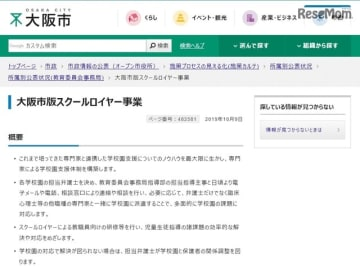 大阪市版スクールロイヤー事業