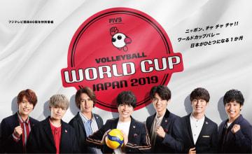 副音声「LIVE!バレチャンWEST」が好評!ジャニーズWESTが見たW杯バレー⑭「日本VSカナダ」戦!