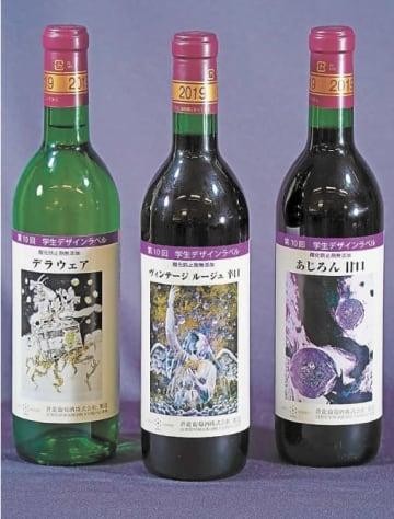 ワイン3種類のラベルに学生のデザインが採用された