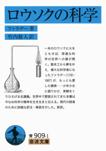 「ロウソクの科学」(岩波文庫)