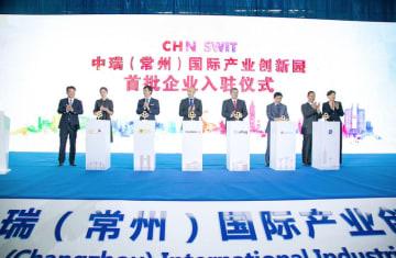 常州で中国スイス産業パーク開業 国際競争力の育成目指す