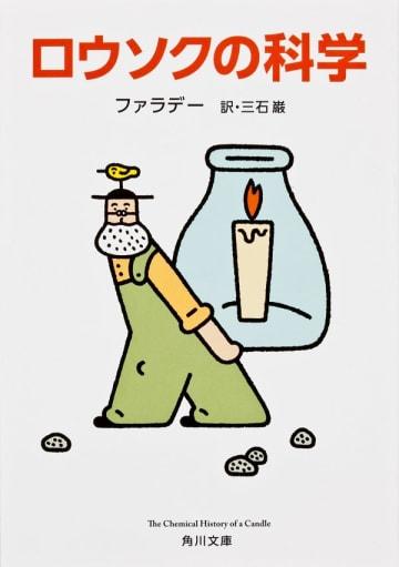 写真は、『ロウソクの科学』(KADOKAWA)