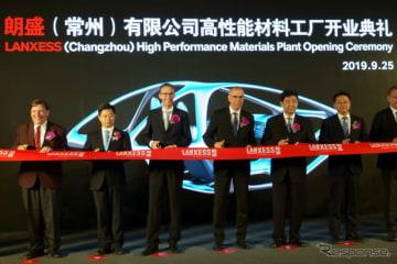 ランクセスが中国・常州市で行った自動車向けプラスチック製品を製造する新工場の開所式
