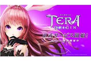 ネットマーブル新作『TERA ORIGIN』正式サービス開始!「ブルージェム」など豪華報酬をプレイヤー全員にプレゼント