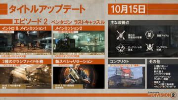 『ディビジョン2』海外時間10月15日より大型アップデート「TU6」配信開始―新ストーリーやスペシャリゼーションなど