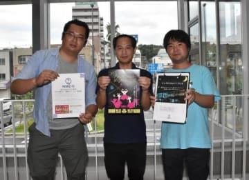 謎解きで延岡を盛り上げる団体「NOBE―Q」の宮井一帆、佐藤一輝、木村慎平さん(左から)