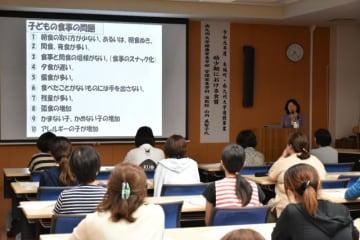 保育士や栄養士約40人が幼少期の食育の大切さについて学んだ講演会