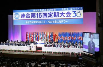 2020~21年度の運動方針を決定した連合の定期大会=10日、東京都新宿区
