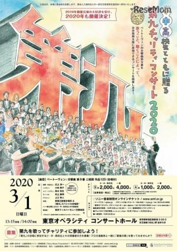 小・中・高校生とともに贈る「第九」チャリティ・コンサート
