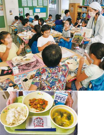 和泉さんの説明を聞きながら給食を味わう児童(上)、提供された「旭区ランチ」