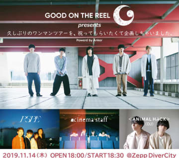 『GOOD ON THE REEL presents「久しぶりのワンマンツアーを、祝ってもらいたくて企画しちゃいました。」Powered by Anker』