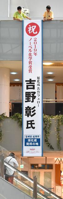 旭化成名誉フェロー吉野彰さんのノーベル化学賞受賞が決まったのを祝い、掲げられた懸垂幕=10日午前、宮崎ブーゲンビリア空港