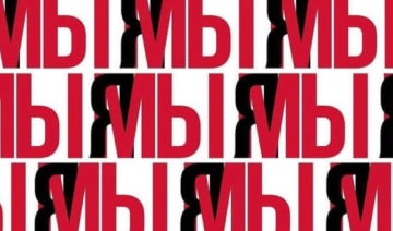 """Collage of the Russian words """"I"""" and """"We"""". Image by GlobalVoices."""