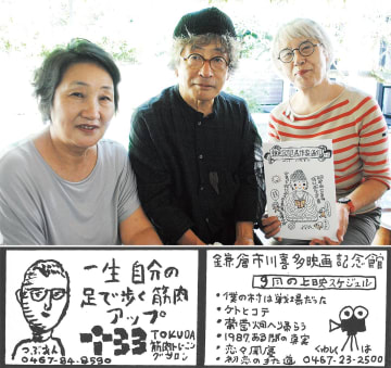 右から長野さん、ささめやさん、井上ユリさん=上写真=と手描きの協賛広告