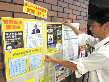 ノーベル化学賞受賞が決まった吉野彰さんの講演会のチラシを貼る職員=10日午後、岐阜市本荘、市科学館