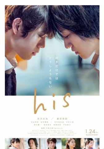 映画「his」のポスタービジュアル (C)2020 映画「his」製作委員会