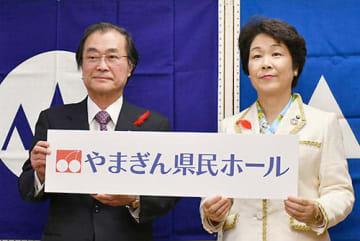 ネームプレートを掲げる長谷川吉茂頭取(左)と吉村美栄子知事=県庁
