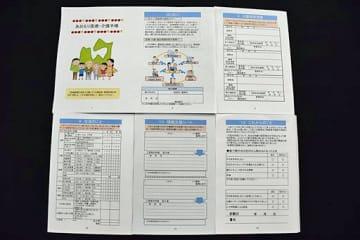 認知症の人の情報を書き込む「あおもり医療・介護手帳」のサンプル
