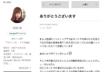 「流産しろ」川崎希さん、ネット中傷に「発信者情報開示請求」 追い詰められる投稿主