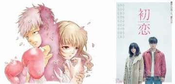 映画「初恋」のコミカライズ版ビジュアル(左)と映画のビジュアル (C)佐久間結衣/小学館