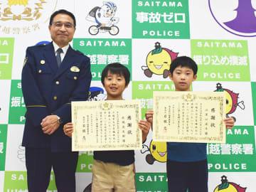 岩根忠署長(左)から感謝状を贈られた北岡亮太朗君(中)と江里口直斗君=10日午後、川越署