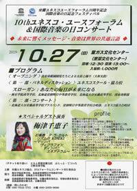 27日に開催される「ユネスコ・ユースフォーラム&国際音楽の日コンサート」のポスター
