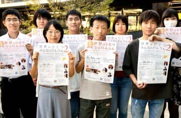 イベントをPRする「世界を拓く実行委員会」メンバーやボランティア=9日午後、松山市文京町