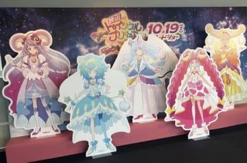 「スター☆トゥインクルプリキュア」の展示「スター☆トゥインクルプリキュア展示 in 横浜ランドマークタワー」