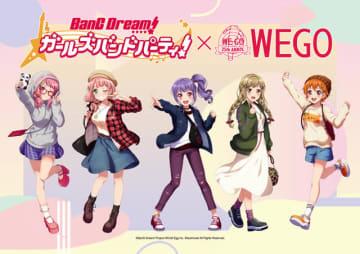 『バンドリ! ガールズバンドパーティ!』×「WEGO」
