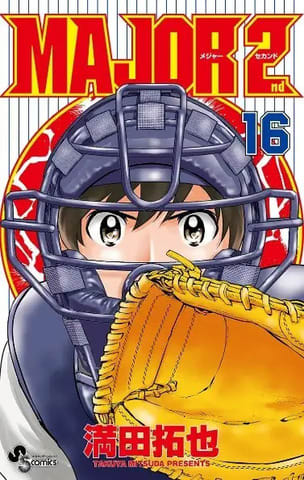 テレビアニメ第2シーズンが制作される「MAJOR 2nd」(画像はコミックス第16巻)