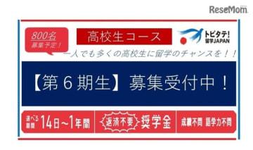 トビタテ!留学JAPAN「高校生コース」
