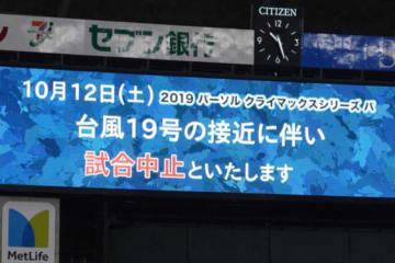 12日のCSソフトバンク戦は台風接近のため中止となった【写真:荒川祐史】