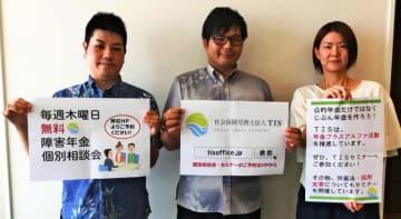 新サービスの拡充をPRする社会保険労務士法人TISの玉城巖代表(中央)ら