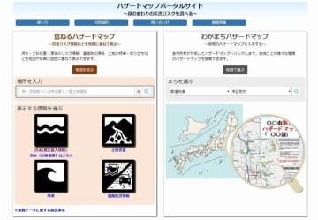 「ハザードマップポータルサイト」で災害に備える(公式サイトより引用)