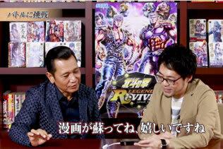 『北斗の拳 LEGENDS ReVIVE』77万ダウンロード突破!原哲夫先生&岩本プロデューサーの対談動画を公開