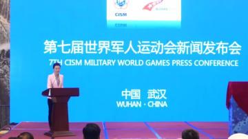 湖北省武漢で世界軍人運動会開催へ メダルとトロフィーのデザインを発表