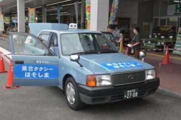 運行が始まった「乗り合いタクシーほそしま」